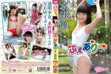 水野舞DVDふぇありー